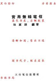 【复印件】实用无线电信-班冀超-民国天行电信丛书社刊本