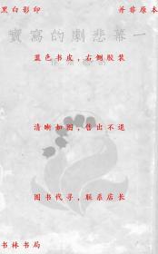 【复印件】一幕悲剧的写实-胡也频-民国中华书局刊本
