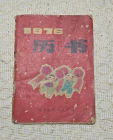 1976历书