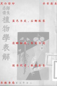 【复印件】物学表解-卢寿-民国中华书局刊本