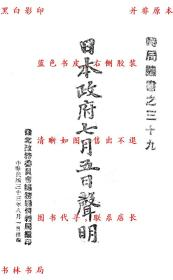 【复印件】日本政府七月五日声明-华北政务委员会总务厅情报局-民国华北政务委员会总务厅情报局刊本