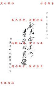 【复印件】新民会是作什么的团体-新民会中央指导部宣传科-民国新民会中央指导部刊本