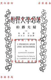 【复印件】约婚夫妇(上中下)-曼苏尼-民国商务印书馆刊本