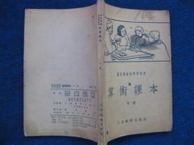 农民业余初等学校用   算术课本   下册(55年2版2印)
