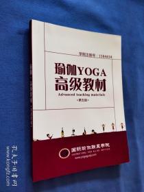 瑜伽YOGA高级教材 (第五版) 封面右下角有水印