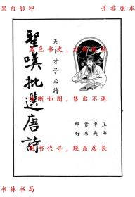 【复印件】才子必读圣叹批选唐诗-金喟-民国中央书店刊本