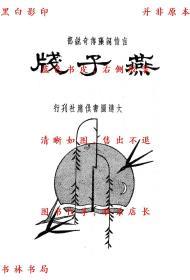 【复印件】新式标点燕子笺-朱鉴-民国大达图书供应社刊本