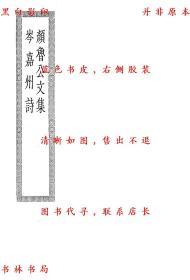 【复印件】颜鲁公文集-颜真卿-民国商务印书馆刊本