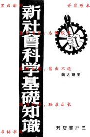【复印件】新社会科学基础知识-王明之-民国三户书店刊本