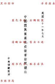 【复印件】中国国民党党员必读书籍阅读法-中央训练团-民国中央训练团刊本