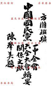 【复印件】中国国民党六全大会一中全会暨关系文献辑要-方涤瑕-民国宪兵第八团刊本