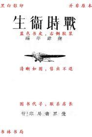 【复印件】战时卫生-蒋舜年-民国世界书局刊本