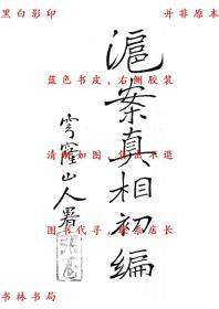【复印件】沪案真相-高中电讯社-民国小说林书社刊本