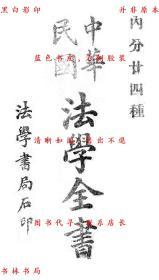【复印件】中华民国法学全书-法学书局-民国法学书局刊本