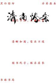 【复印件】济南惨案-作者不详-民国铅印本