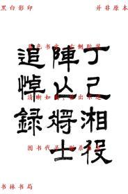 【复印件】丁己湘役阵亡将士追悼录-曹锟-民国铅印本