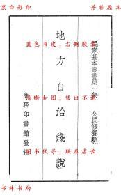 【复印件】地方自治浅说-吕一舟编著-民众基本丛书第一集-民国商务印书馆刊本