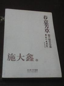 春意芳草:散文报告文学集.萝岗作家丛书1(施大鑫著  长江文艺出版社)