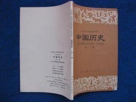 全日制十年制学校初中课本 (试用本)  中国历史   第一册(79年3版81年2印  未使用)