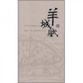 羊城赋 (广州市文学艺术界联合会编  广州出版社   小16开硬精装本)