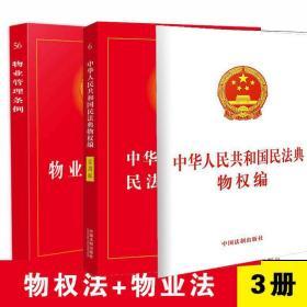 2020中华人民共和国民法典物权法分编实用版+民法典物权编+物业管理条例3册 物业管理法律书籍全面法律基础知识全套法律法规法条
