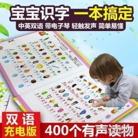 会说话的有声书 幼儿早教读物1-2-3岁 宝宝魔法拼音认知翻翻书宝宝学说话语言启蒙书籍儿童看图识物数学启蒙手指点读英语发声大书