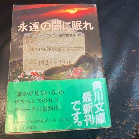 永远的闇与眠 日文原版 全网唯一 典藏