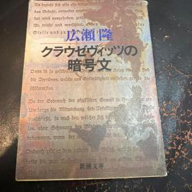 暗号文 日文原版 全网唯一 典藏