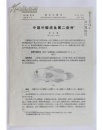 ZYGXS167著名鱼类学家伍汉霖签赠1979年《中国叶鰕虎鱼属二新种》一份 (高晓山旧藏)