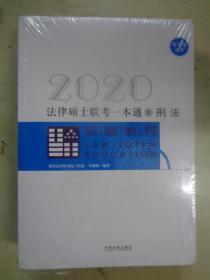 2020法律硕士联考一本通(全五册)【未开封】