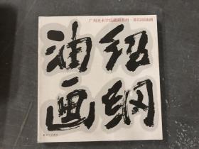广州美术学院藏画系列--郭绍纲油画