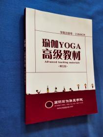 瑜伽YOGA高级教材 (第五版)