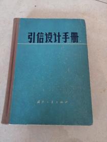 引信设计手册,,精装版