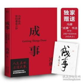 成事(冯唐品读曾国藩嘉言钞)(精)