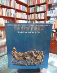 云南博物馆青铜器展  日文版