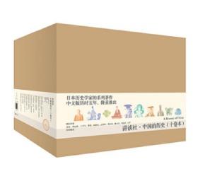 讲谈社—中国的历史(盒装共十卷)(新版)