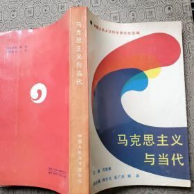 马克思主义与当代 武汉大学副校长签名藏书