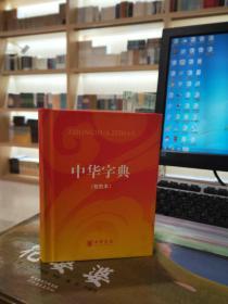 中华字典(双色本)精装