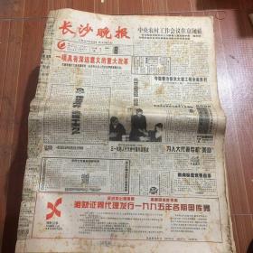 长沙晚报1995年3月。 1-30  具体以图为准