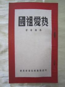 """稀见初版一印""""天主教爱国书籍""""《热爱祖国》,马典安 著,平装一册全。""""天主教教务协进委员会"""",1951年初版一印刊行,版本罕见,品佳如图!"""