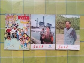 华北民兵 1976年 第 1、10、24 期