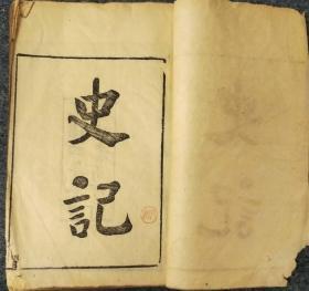 清光绪四年冬月金陵书局竹纸刊印的《史记》存首册到32卷7册,竹纸 木刻