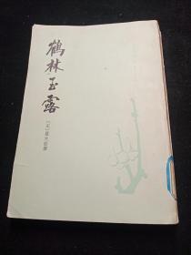 鹤林玉露,唐宋史料笔记丛刊,1983年一版一印