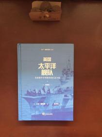英国太平洋舰队(精装典藏版)