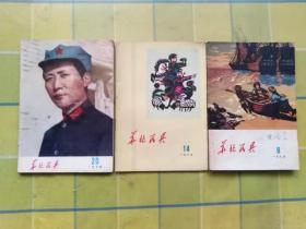 华北民兵 1975年 第 8、14、20 期