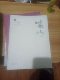 中国书法家协会会员作品集