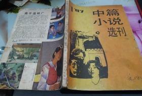 中篇小说选刊1987/1