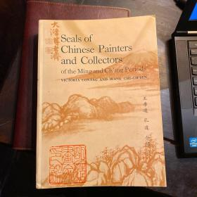 明清画家印鑑 印监 王季迁 孔达 合编 seals of chinese painters and collectors of the ming and ching periods