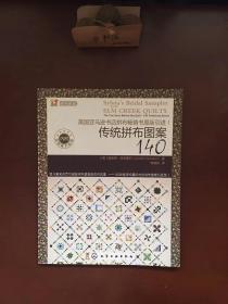传统拼布图案140