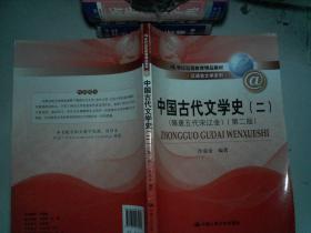 中国古代文学史(二)(隋唐五代宋辽金)(第二版)(21世纪远程教育精品教材·汉语言文学系列)